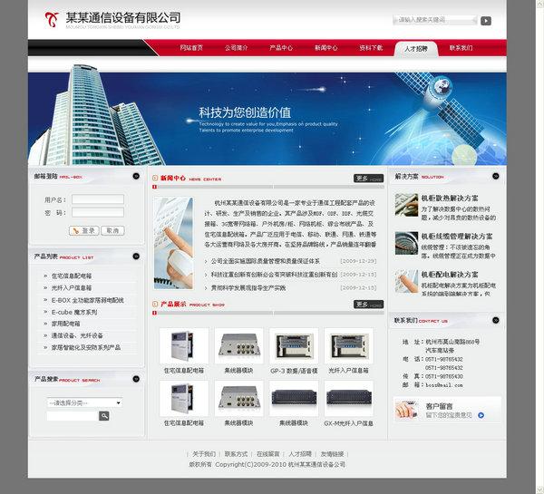 通讯设备公司网站