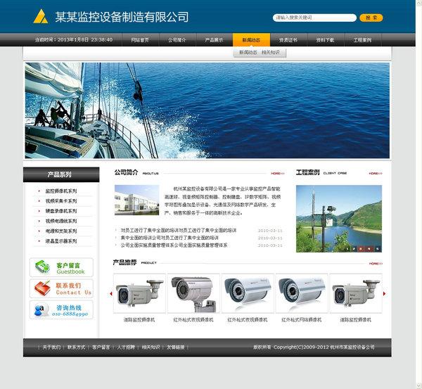 监控设备公司网站设计