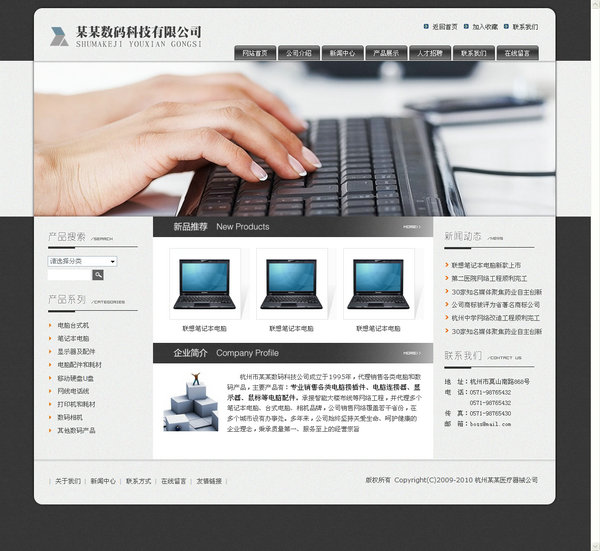 数码科技公司网站