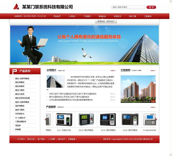 门禁系统公司网站